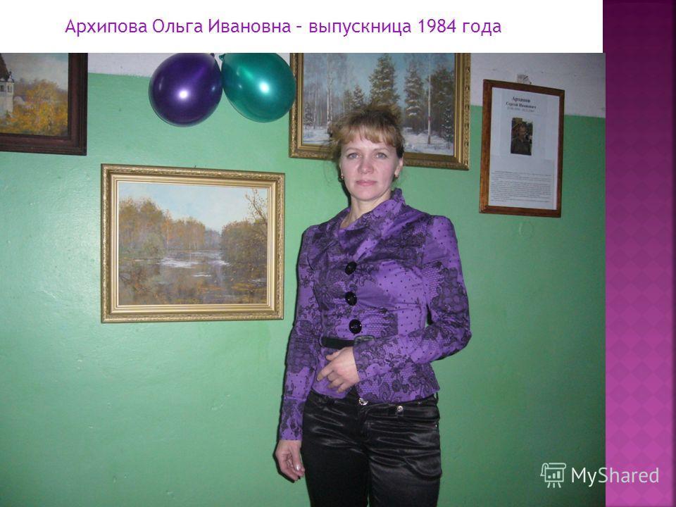 Архипова Ольга Ивановна – выпускница 1984 года