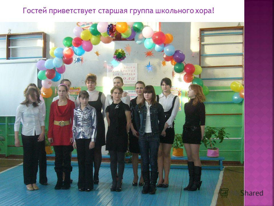 Гостей приветствует старшая группа школьного хора!