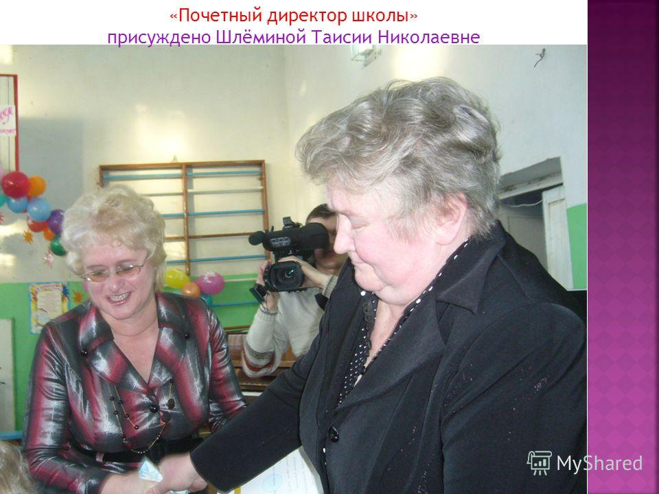 «Почетный директор школы» присуждено Шлёминой Таисии Николаевне