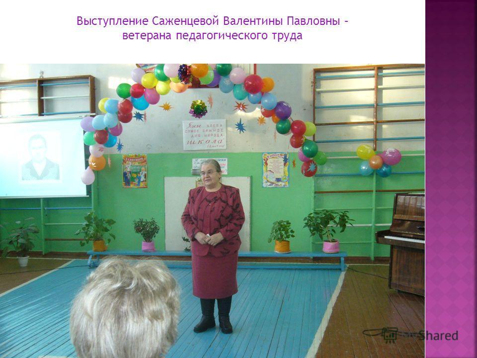 Выступление Саженцевой Валентины Павловны – ветерана педагогического труда