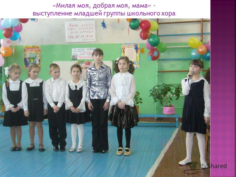 «Милая моя, добрая моя, мама» - выступление младшей группы школьного хора
