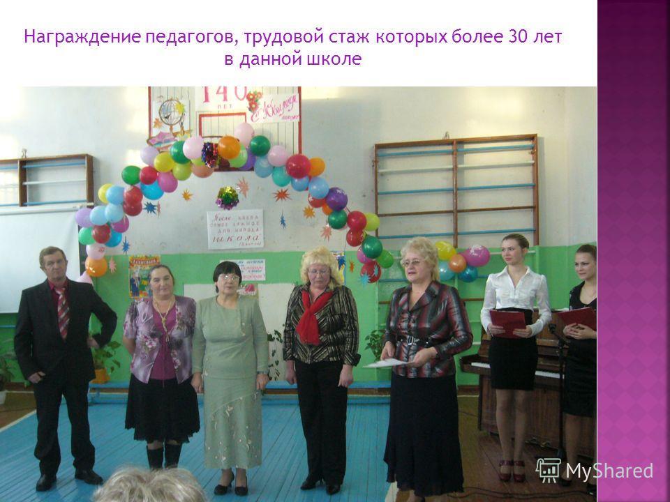 Награждение педагогов, трудовой стаж которых более 30 лет в данной школе