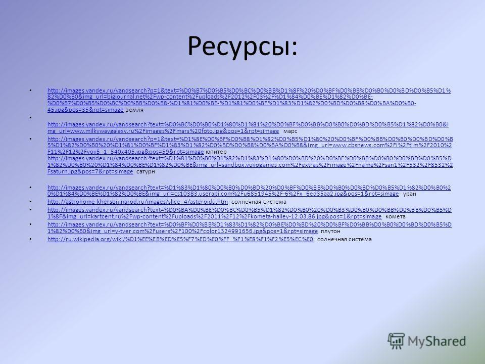 Ресурсы: http://images.yandex.ru/yandsearch?p=1&text=%D0%B7%D0%B5%D0%BC%D0%BB%D1%8F%20%D0%BF%D0%BB%D0%B0%D0%BD%D0%B5%D1% 82%D0%B0&img_url=bigjournal.net%2Fwp-content%2Fuploads%2F2012%2F03%2F%D1%84%D0%BE%D1%82%D0%BE- %D0%B7%D0%B5%D0%BC%D0%BB%D0%B8-%D1