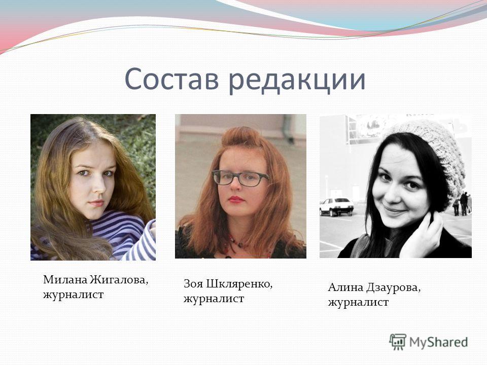 Состав редакции Милана Жигалова, журналист Зоя Шкляренко, журналист Алина Дзаурова, журналист
