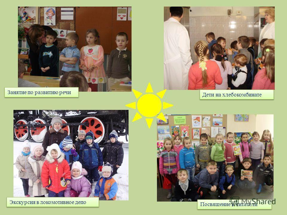 Занятие по развитию речи Экскурсия в локомотивное депо Посвящение в читатели Дети на хлебокомбинате