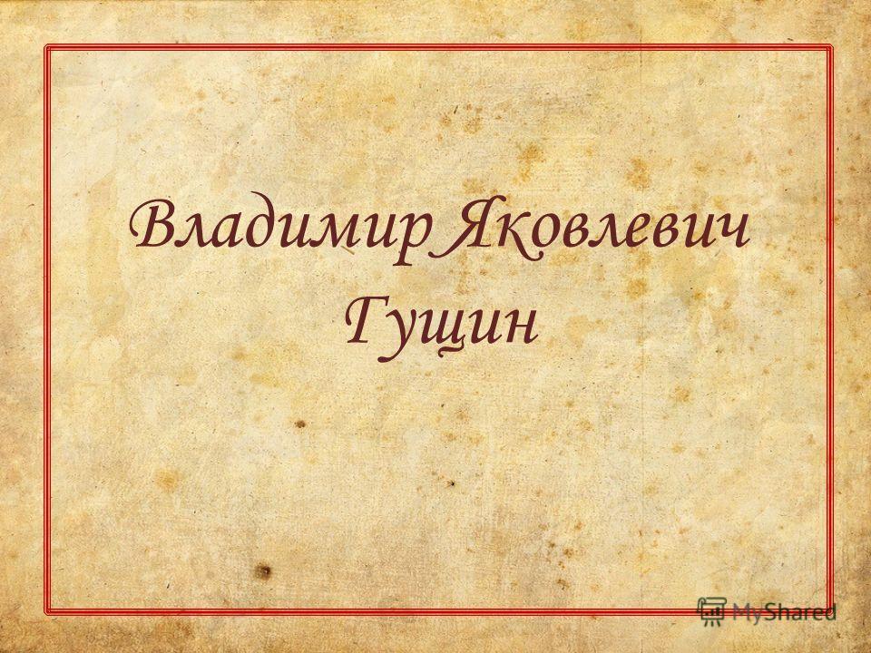 Владимир Яковлевич Гущин