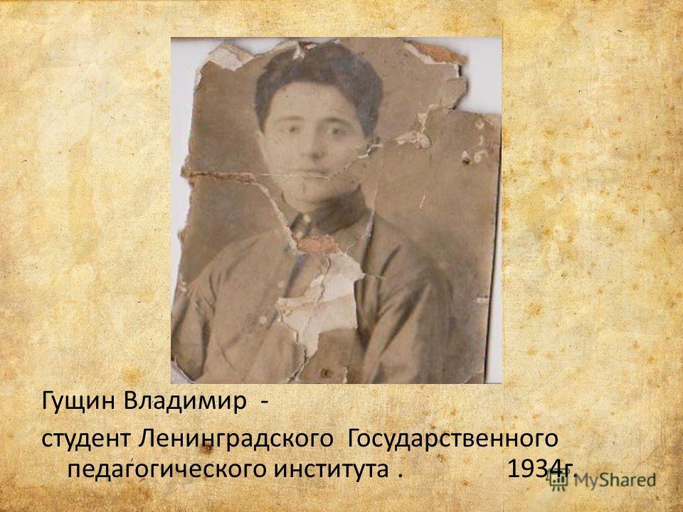 Гущин Владимир - студент Ленинградского Государственного педагогического института. 1934г.