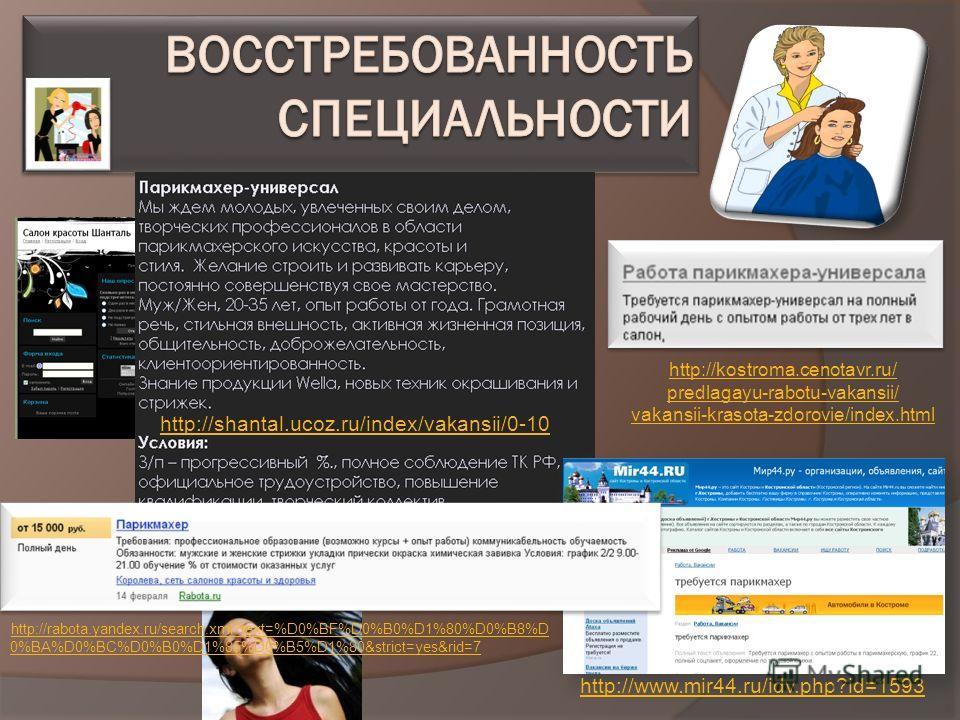 http://shantal.ucoz.ru/index/vakansii/0-10 http://www.mir44.ru/idv.php?id=1593 http://rabota.yandex.ru/search.xml?text=%D0%BF%D0%B0%D1%80%D0%B8%D 0%BA%D0%BC%D0%B0%D1%85%D0%B5%D1%80&strict=yes&rid=7 http://kostroma.cenotavr.ru/ predlagayu-rabotu-vakan