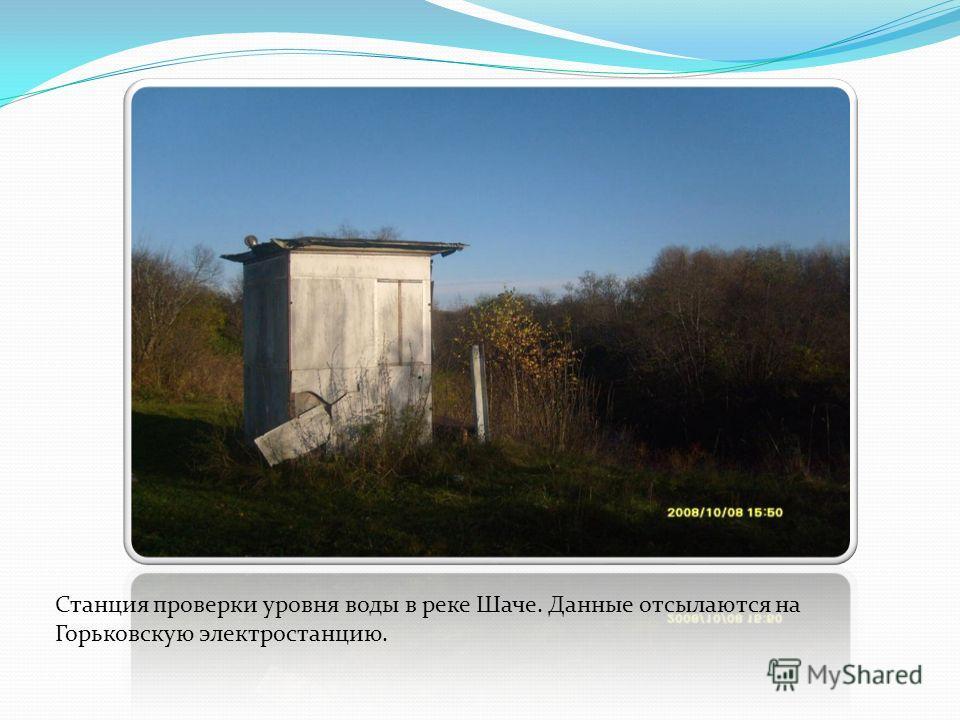 Станция проверки уровня воды в реке Шаче. Данные отсылаются на Горьковскую электростанцию.