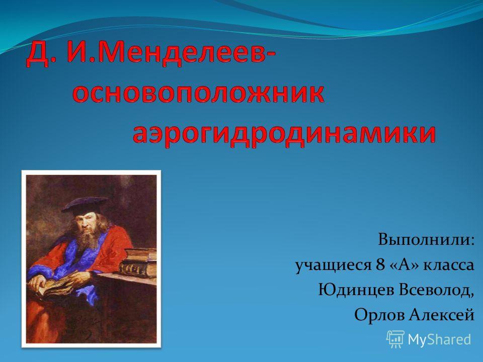 Выполнили: учащиеся 8 «А» класса Юдинцев Всеволод, Орлов Алексей
