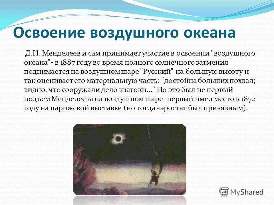 Освоение воздушного океана Д.И. Менделеев и сам принимает участие в освоении