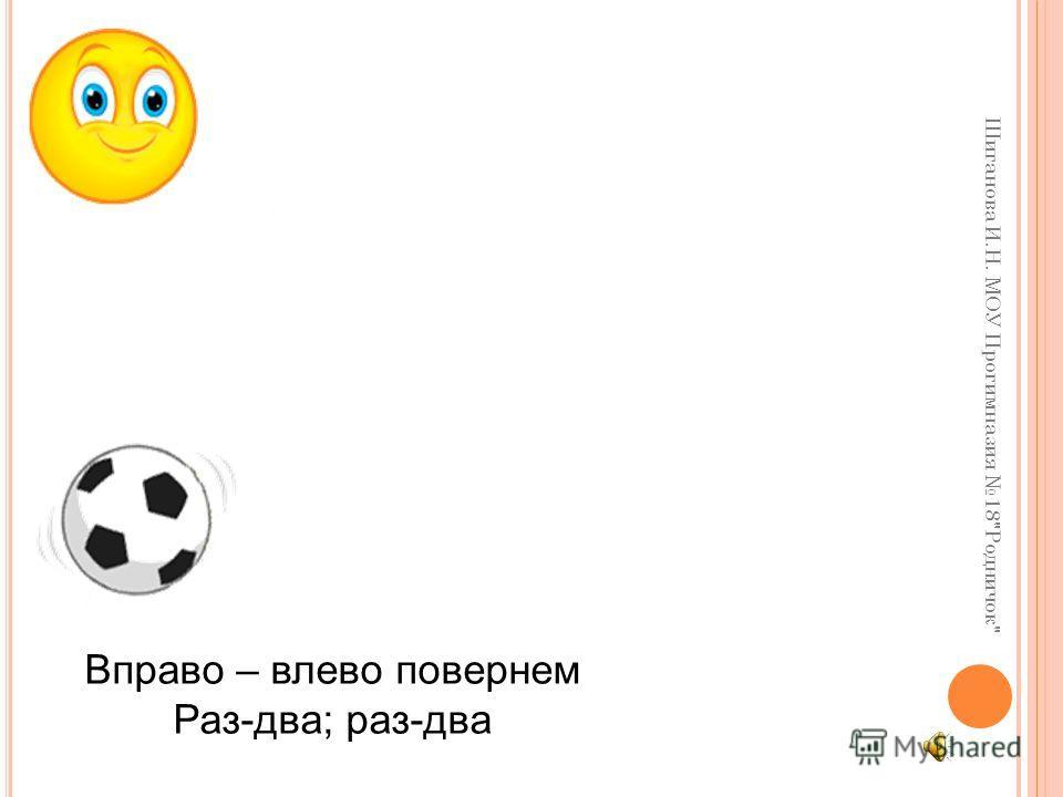 Шиганова И.Н. МОУ Прогимназия 18Родничок Снова глазки закрываем Раз-два; раз-два