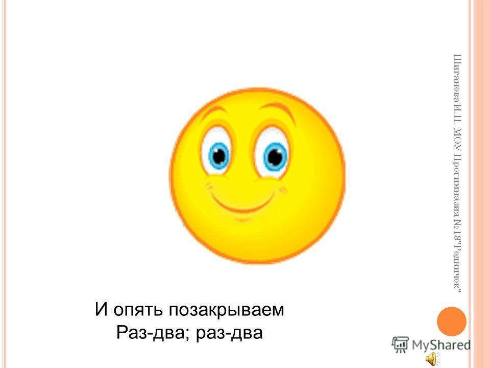 Шиганова И.Н. МОУ Прогимназия 18Родничок Вправо – влево повернем Раз-два; раз-два