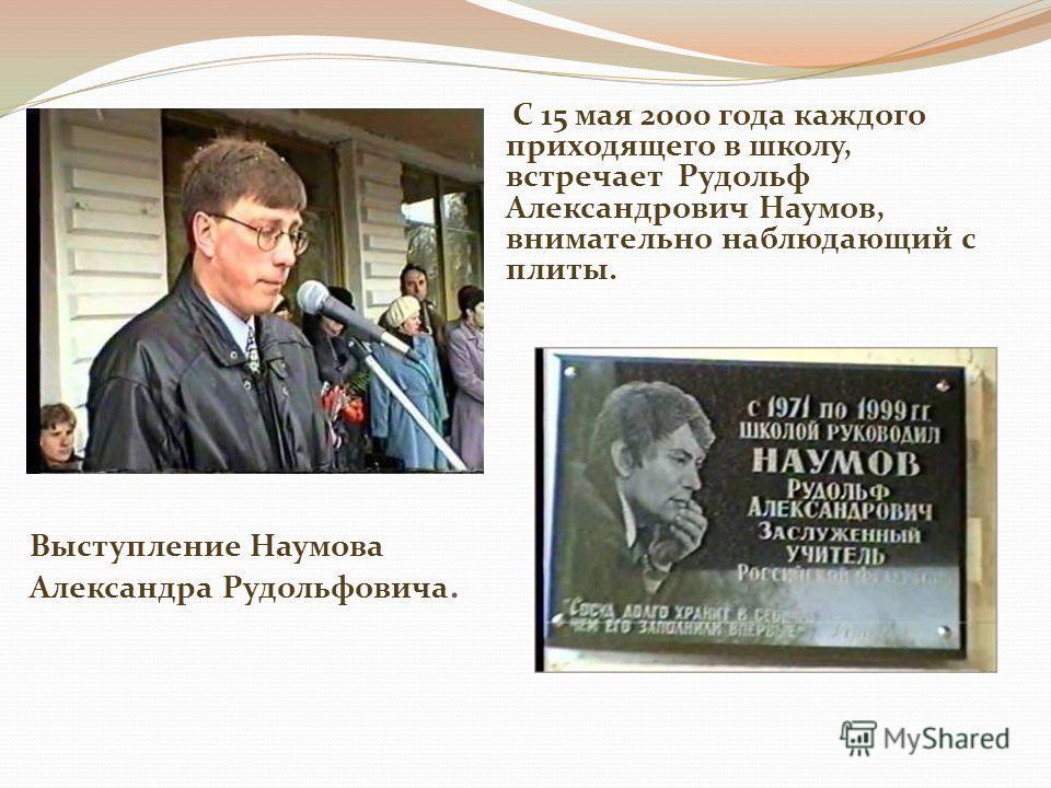 Выступление Наумова Александра Рудольфовича. С 15 мая 2000 года каждого приходящего в школу, встречает Рудольф Александрович Наумов, внимательно наблюдающий с плиты.