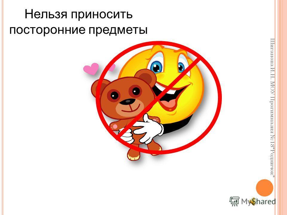 Шиганова И.Н. МОУ Прогимназия 18Родничок Нельзя играть в спортивные игры