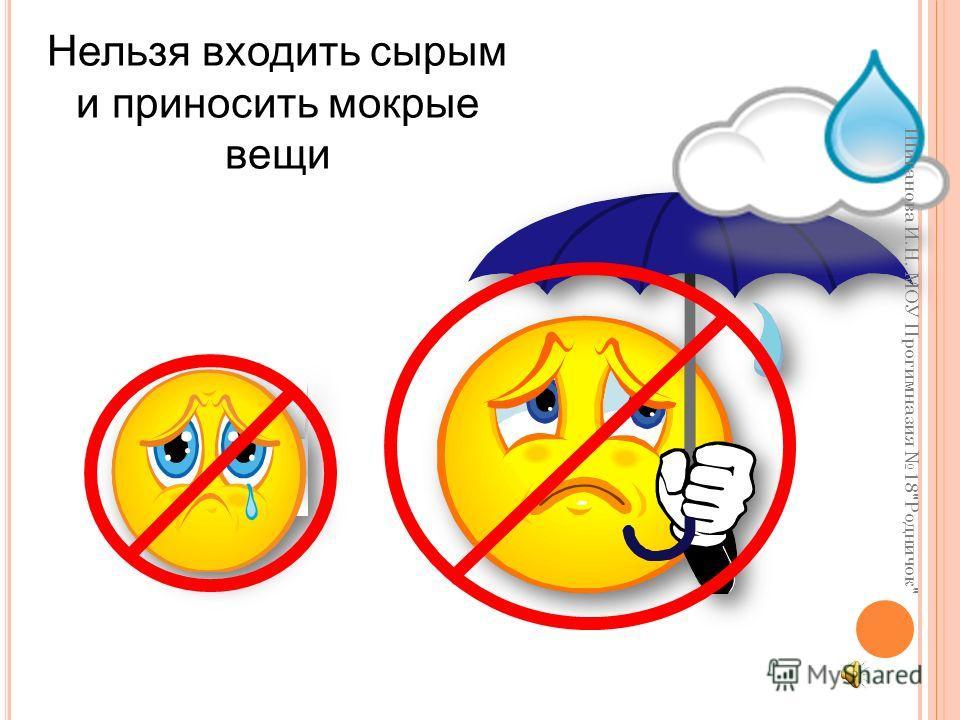 Шиганова И.Н. МОУ Прогимназия 18Родничок Нельзя приносить посторонние предметы