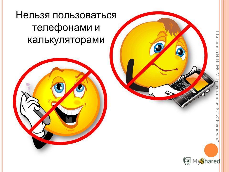 Шиганова И.Н. МОУ Прогимназия 18Родничок Нельзя входить сырым и приносить мокрые вещи