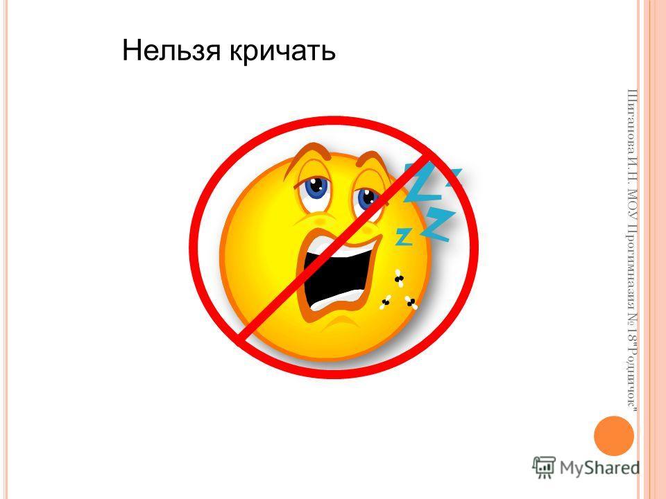 Шиганова И.Н. МОУ Прогимназия 18Родничок Нельзя приносить пищу и напитки