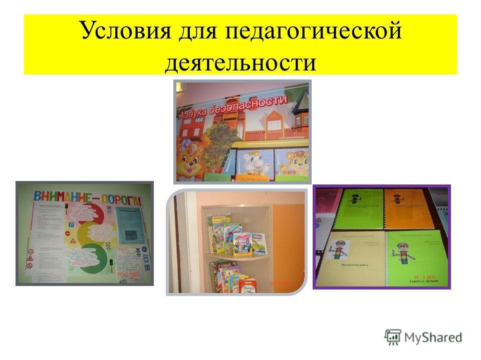 Условия для педагогической деятельности