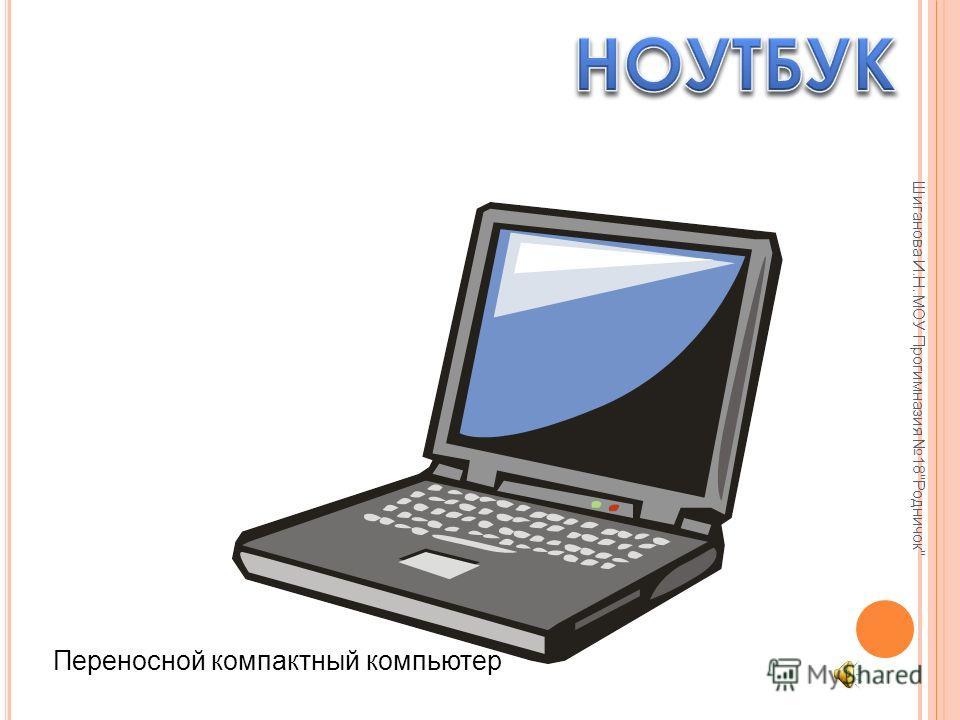 Шиганова И.Н. МОУ Прогимназия 18Родничок Являются временными хранителями некоторой информации