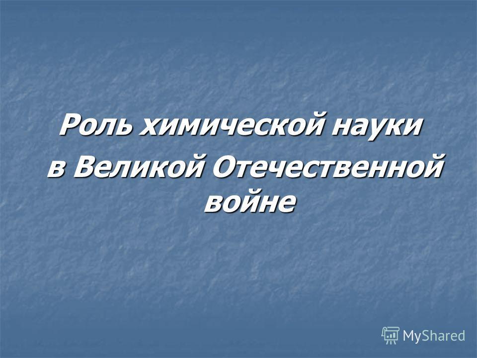 Роль химической науки в Великой Отечественной войне в Великой Отечественной войне