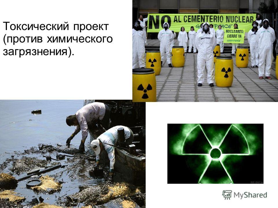 Токсический проект (против химического загрязнения).