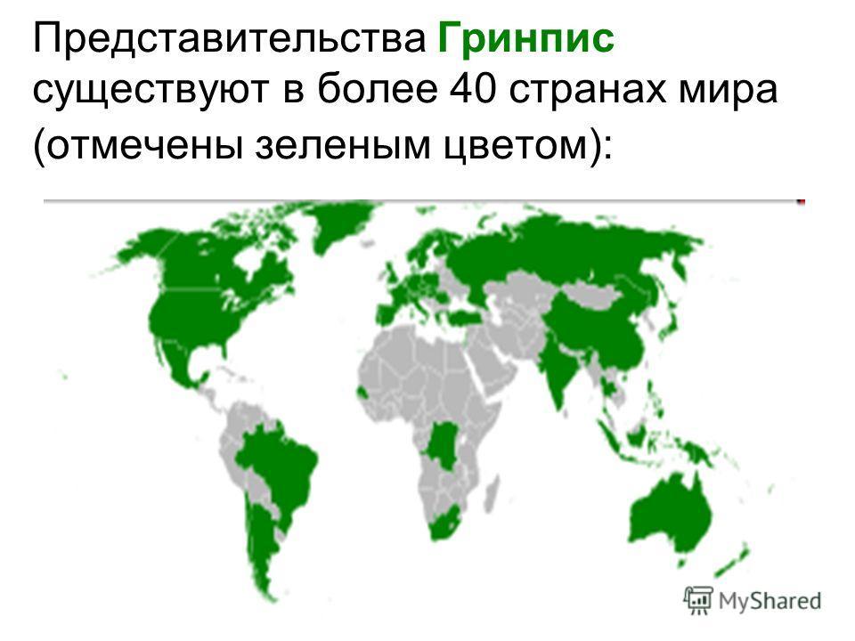 Представительства Гринпис существуют в более 40 странах мира (отмечены зеленым цветом):