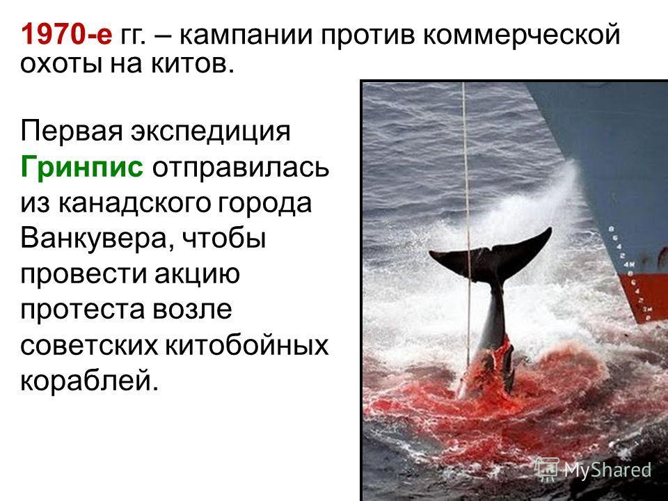 Первая экспедиция Гринпис отправилась из канадского города Ванкувера, чтобы провести акцию протеста возле советских китобойных кораблей. 1970-е гг. – кампании против коммерческой охоты на китов.