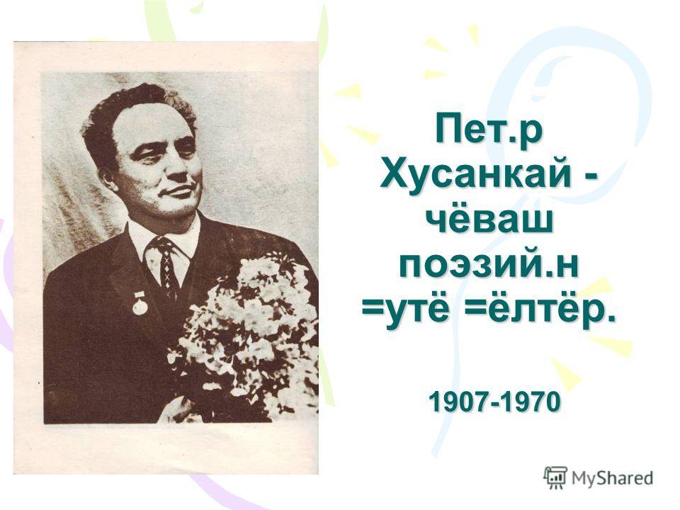 Пет.р Хусанкай - чёваш поэзий.н =утё =ёлтёр. 1907-1970
