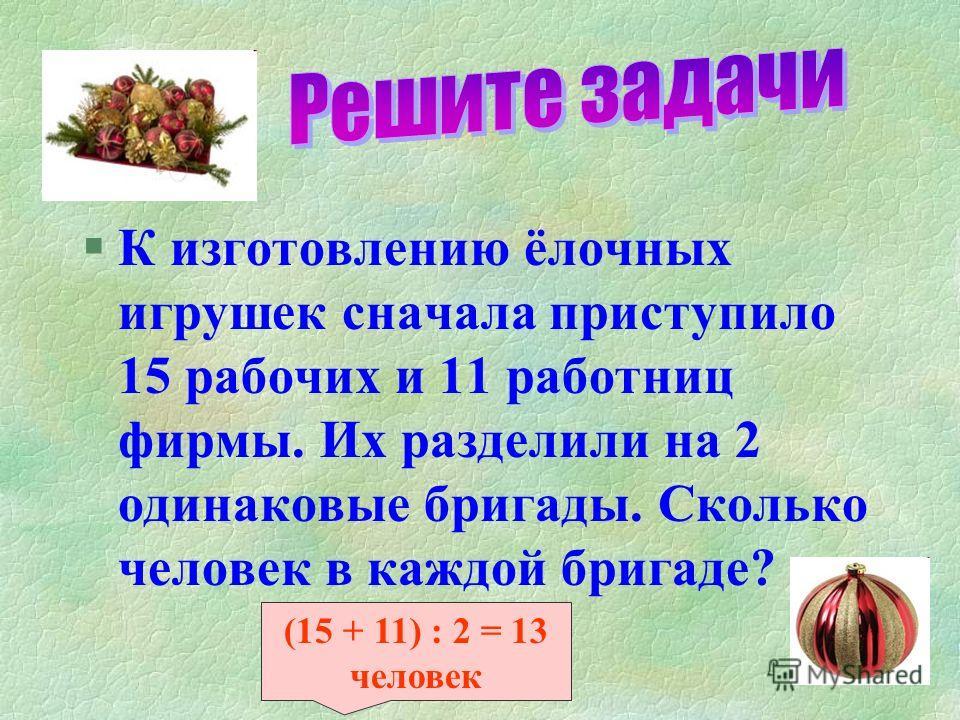 §7 км 080 м = 70 800 м 10 т 300 кг = 100 300 кг §3 м² = 20 000 см² 4 ч = 39 мин §8 мин 20 с = 500 с 20 км² = 20 000 000 м² 7 080 м 10 300 кг 30 000 см² 240 мин