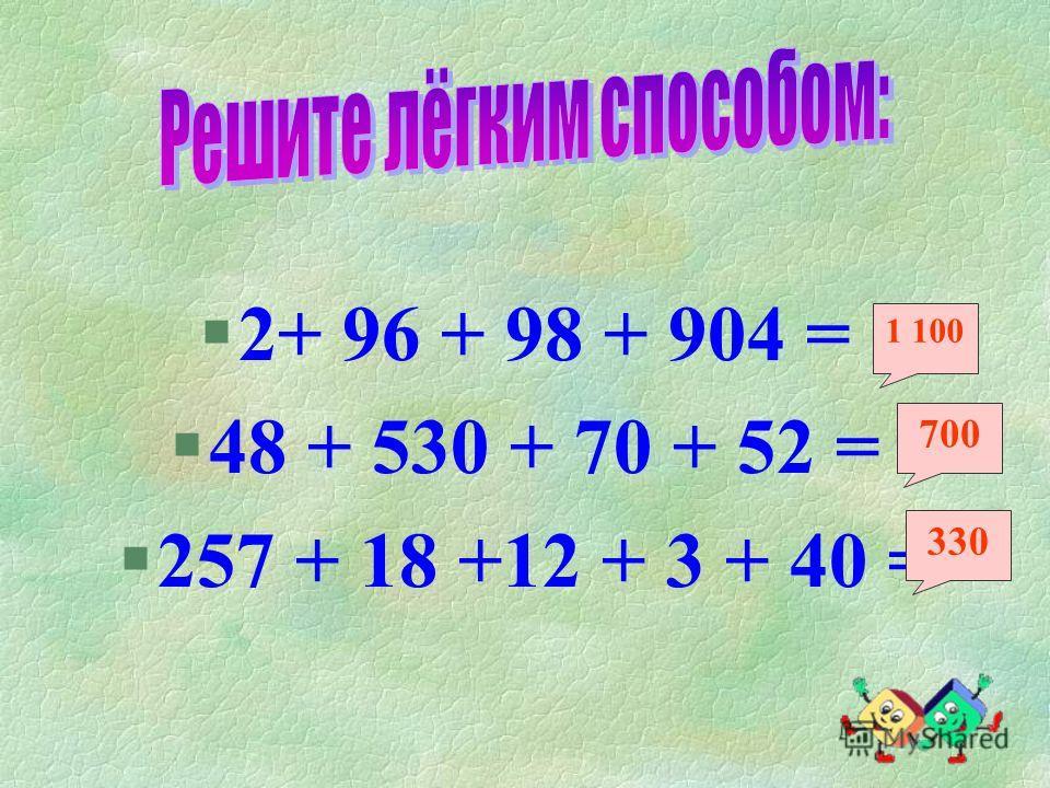 §в + 0 = в §0 + с = с §а – 0 = а §k – k = 0