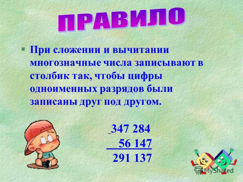 §2+ 96 + 98 + 904 = §48 + 530 + 70 + 52 = §257 + 18 +12 + 3 + 40 = 1 100 700 330