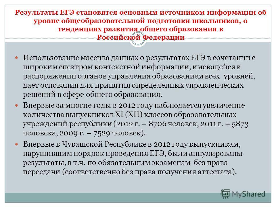 Результаты ЕГЭ становятся основным источником информации об уровне общеобразовательной подготовки школьников, о тенденциях развития общего образования в Российской Федерации Использование массива данных о результатах ЕГЭ в сочетании с широким спектро