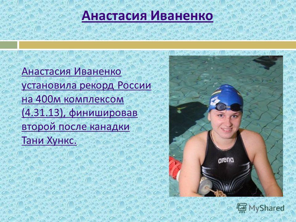 Анастасия Иваненко установила рекорд России на 400 м комплексом (4.31.13), финишировав второй после канадки Тани Хункс. Анастасия Иваненко
