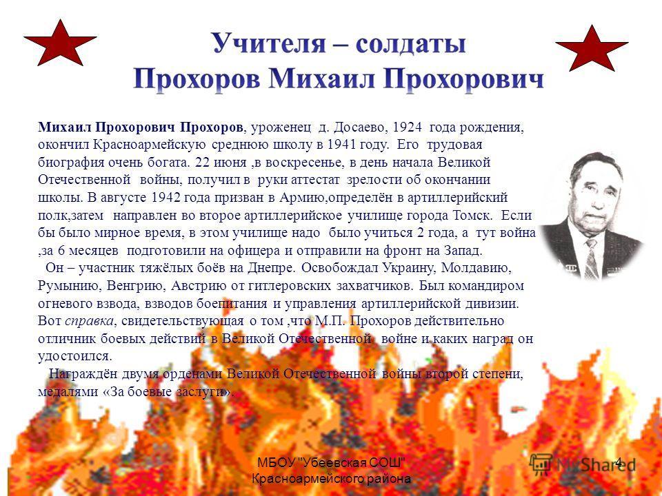 Михаил Прохорович Прохоров, уроженец д. Досаево, 1924 года рождения, окончил Красноармейскую среднюю школу в 1941 году. Его трудовая биография очень богата. 22 июня,в воскресенье, в день начала Великой Отечественной войны, получил в руки аттестат зре