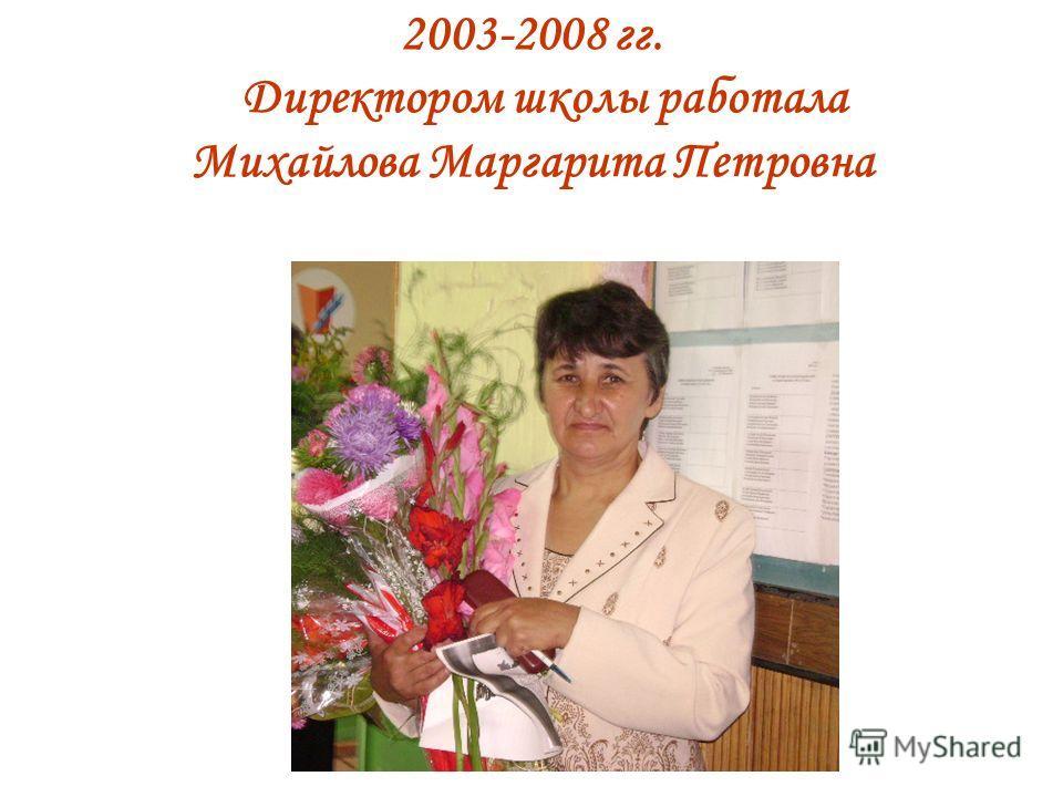 2003-2008 гг. Директором школы работала Михайлова Маргарита Петровна