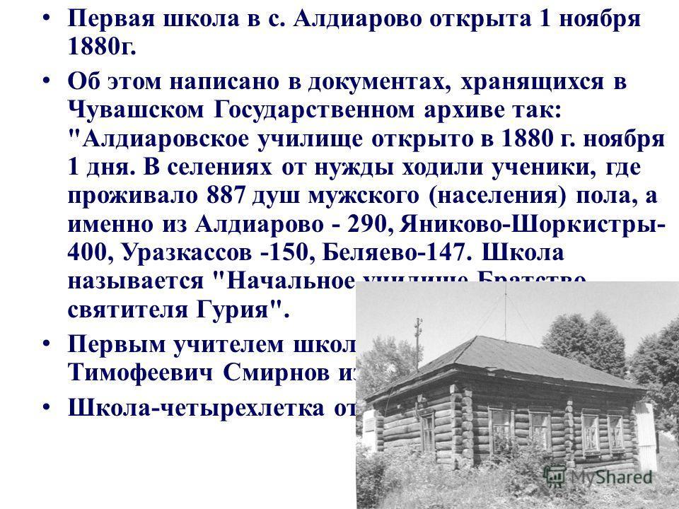 П ервая школа в с. Алдиарово открыта 1 ноября 1880г. О б этом написано в документах, хранящихся в Чувашском Государственном архиве так: