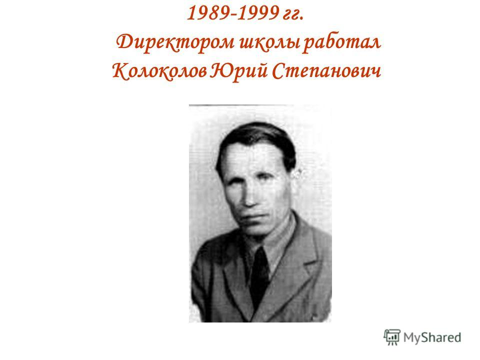 1989-1999 гг. Директором школы работал Колоколов Юрий Степанович
