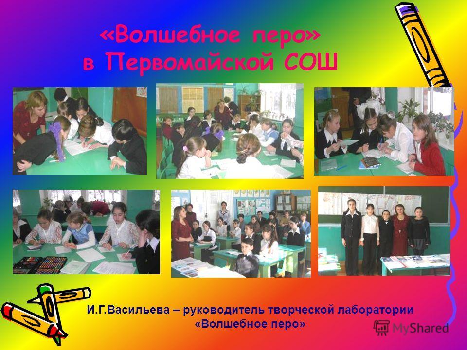 И.Г.Васильева – руководитель творческой лаборатории «Волшебное перо» «Волшебное перо» в Первомайской СОШ