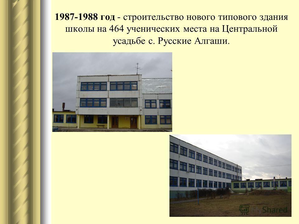 1987-1988 год - строительство нового типового здания школы на 464 ученических места на Центральной усадьбе с. Русские Алгаши.