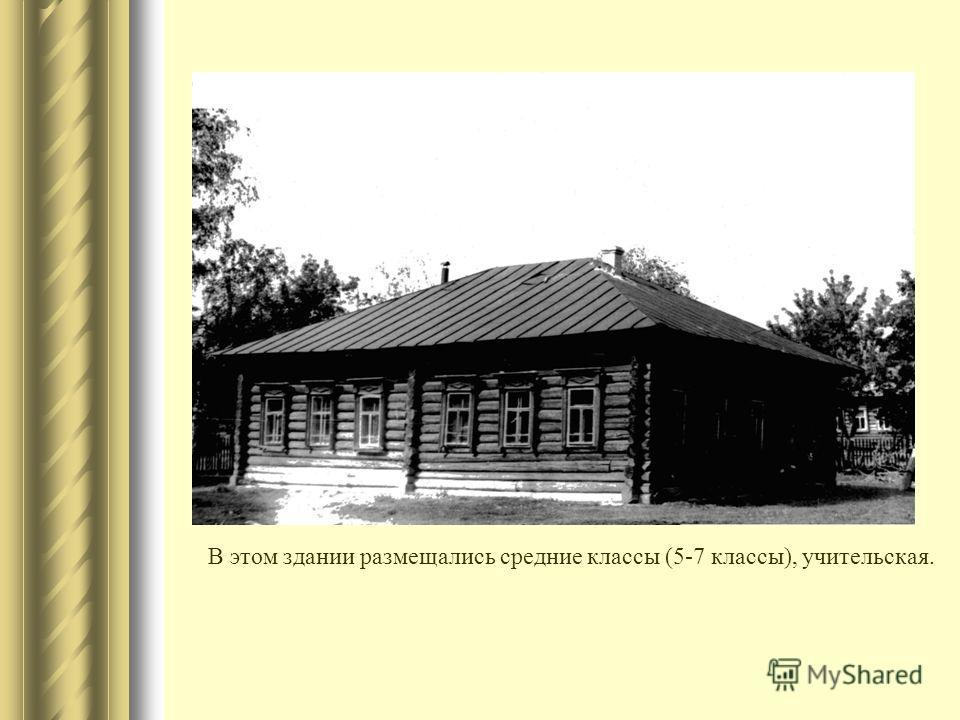 В этом здании размещались средние классы (5-7 классы), учительская.