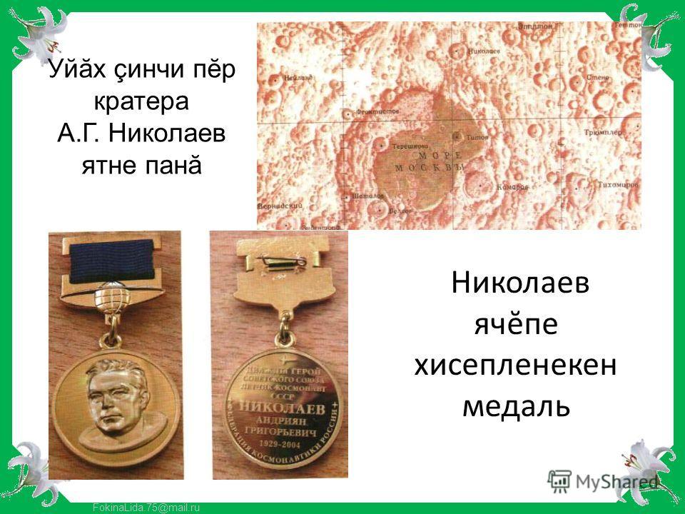 FokinaLida.75@mail.ru Уйăх çинчи пĕр кратера А.Г. Николаев ятне панă Николаев ячĕпе хисепленекен медаль