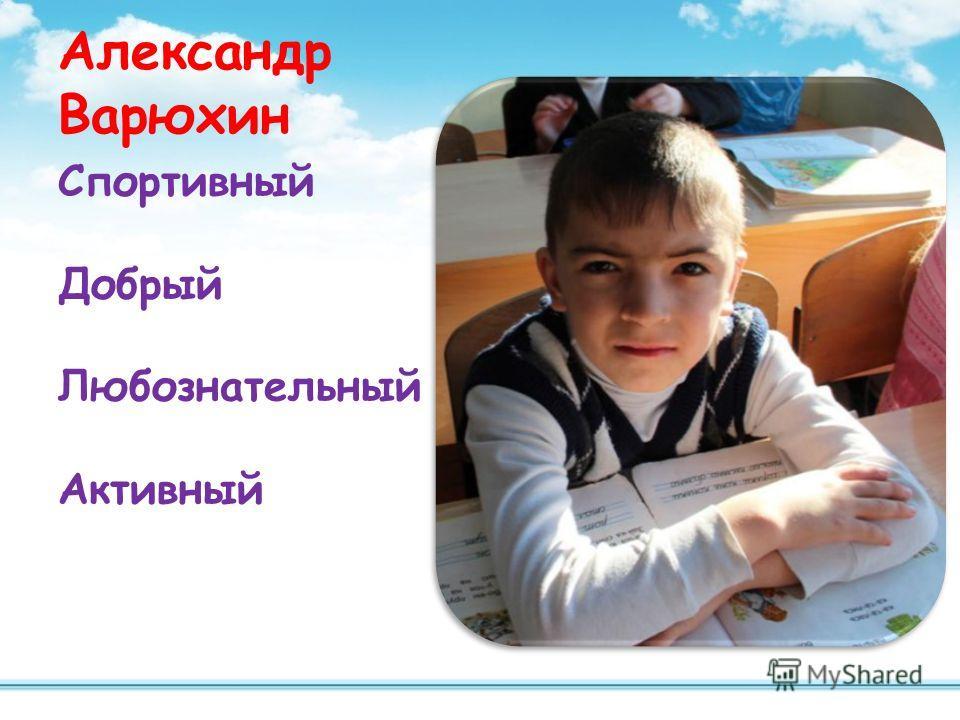 Александр Варюхин Спортивный Добрый Любознательный Активный