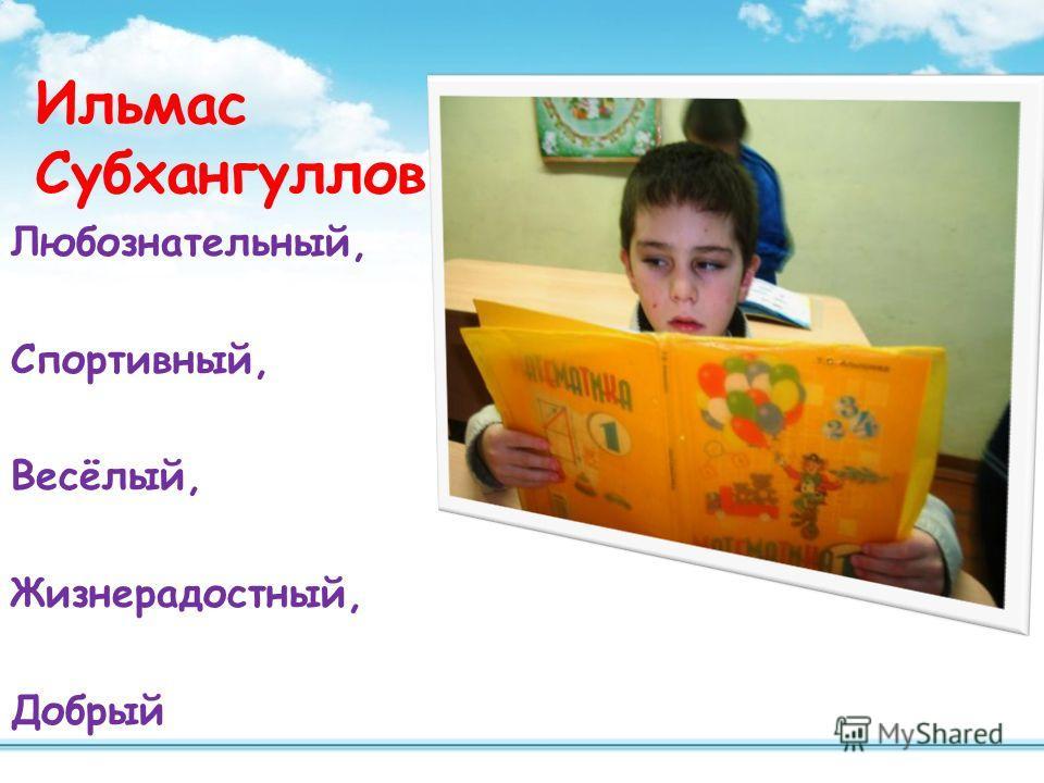 Ильмас Субхангуллов Любознательный, Спортивный, Весёлый, Жизнерадостный, Добрый