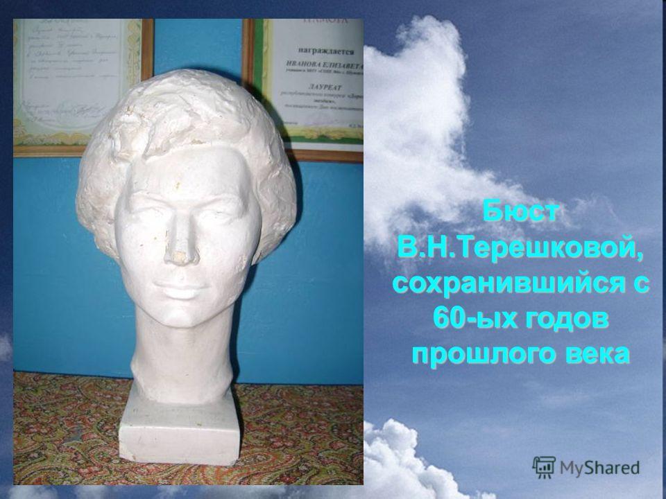 с рождением дочери Бюст В.Н.Терешковой, сохранившийся с 60-ых годов прошлого века