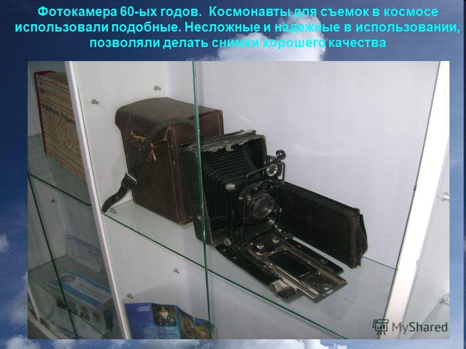 Фотокамера 60-ых годов. Космонавты для съемок в космосе использовали подобные. Несложные и надежные в использовании, позволяли делать снимки хорошего качества