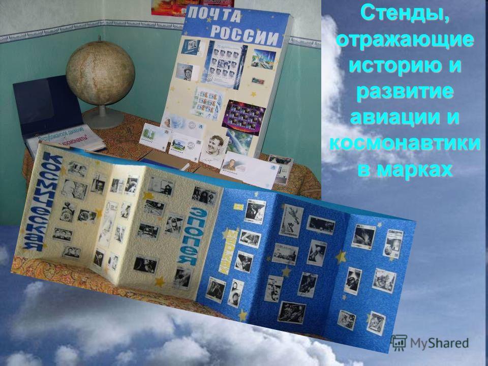 Стенды, отражающие историю и развитие авиации и космонавтики в марках