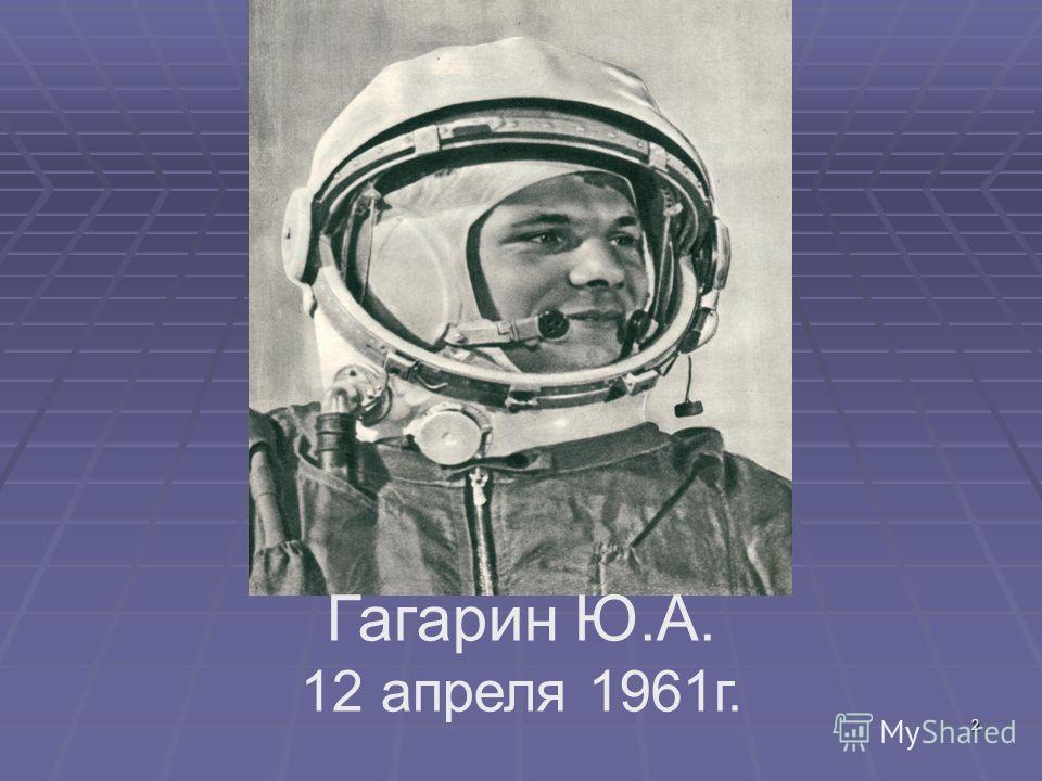 2 Гагарин Ю.А. 12 апреля 1961г.