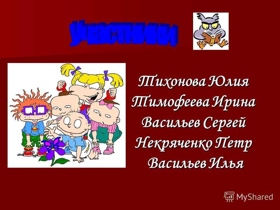 Тихонова Юлия Тимофеева Ирина Васильев Сергей Некряченко Петр Васильев Илья Васильев Илья