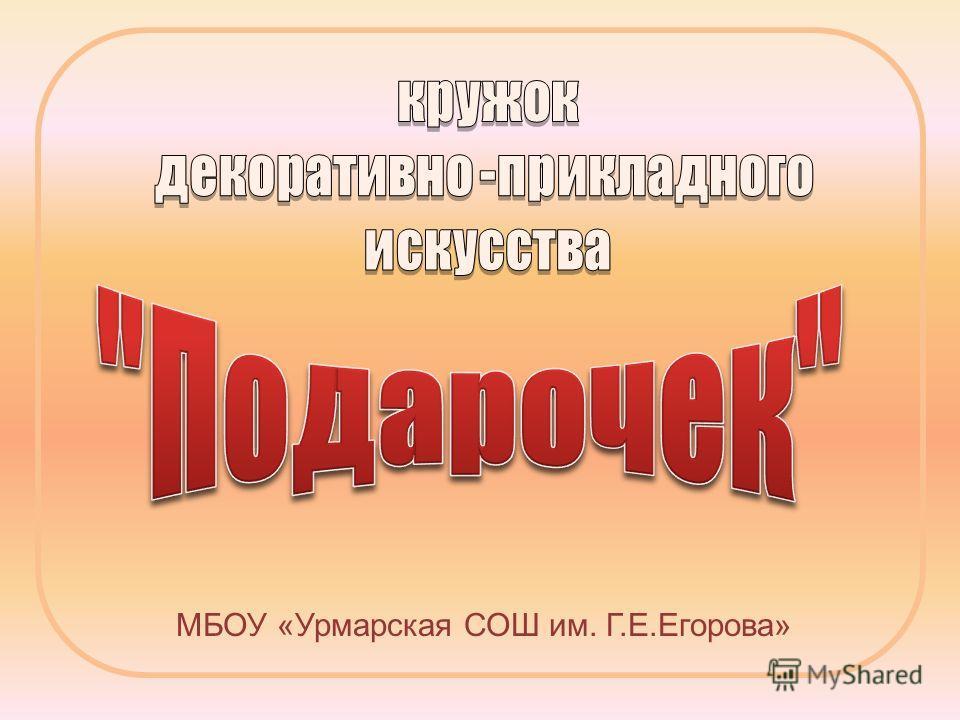 МБОУ «Урмарская СОШ им. Г.Е.Егорова»
